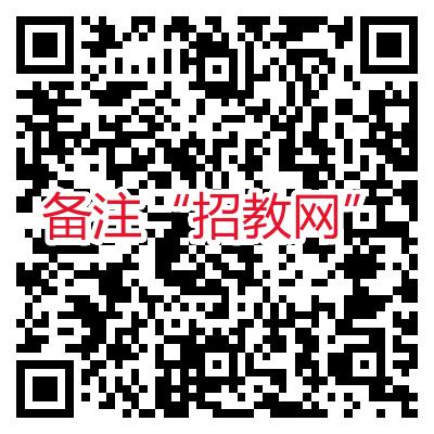 黑龙江教师招聘
