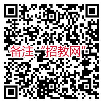 北京教师招聘