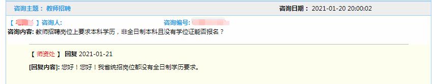 江西教师招聘